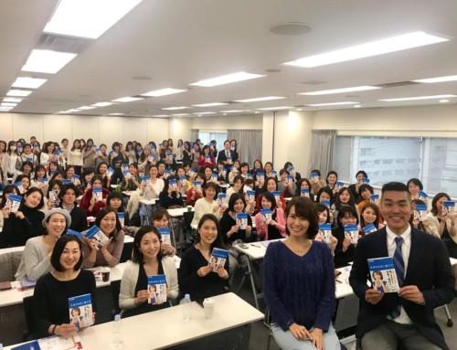【レポート】「未来を自由に選ぶ力」出版記念セミナー in 東京 ~2018年、未来を自由に選ぶあなたになる~