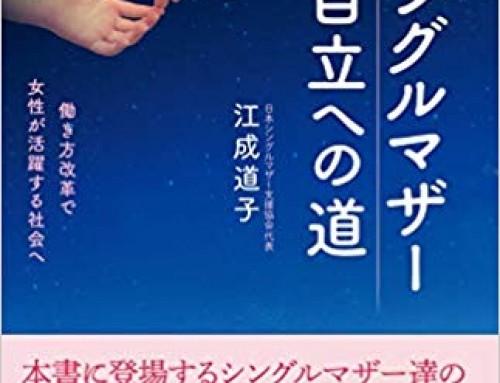 【レポート】一般社団法人日本シングルマザー支援協会にセミナー収益の一部を寄付しました