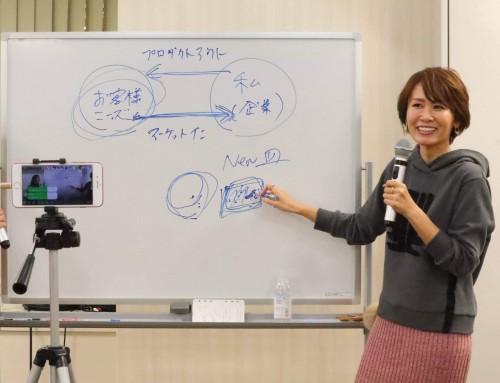 【レポート】小田桐あさぎさん主宰のオンラインサロン「魅力ラボ」のセミナーにゲスト登壇しました