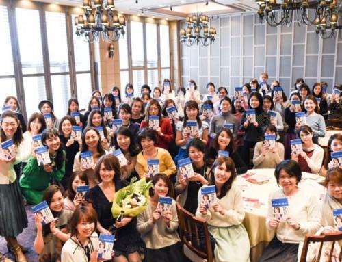 【レポート】出版記念セミナー in 神戸 ~2018年、未来を自由に選ぶあなたになる~