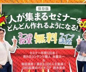 【レポート】木暮太一×鈴木実歩『人が集まるセミナーをどんどん作れるようになる!』3つの授業無料ライブ講座を配信しました