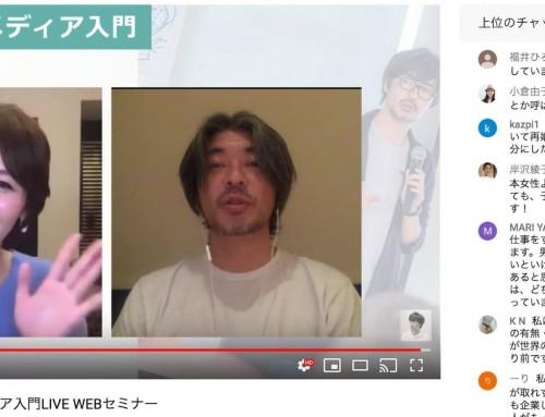 【レポート】長倉顕太・鈴木実歩「ニューメディア入門LIVE WEBセミナー」を開催しました
