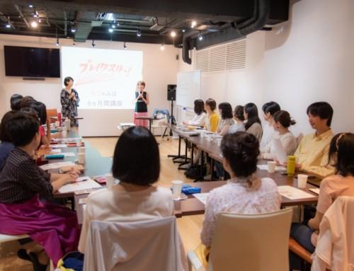 【レポート】〈第1回:平日コース〉ちこ×みほ 6か月継続講座「ブレイクスルー!」の幕開けです