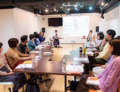 【レポート】〈第4回:平日コース〉ちこ×みほ 6か月継続講座「ブレイクスルー!」