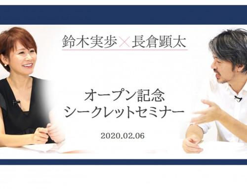 【レポート】シークレットセミナー(2020年大予想・最新NEWメディア)