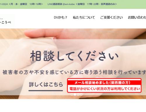 【レポート】認定NPO法人 女性と子ども支援センター ウィメンズネット・こうべ に100万円を寄付しました