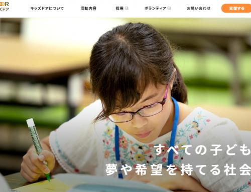 【レポート】NPO法人 キッズドアに100万円を寄付いたしました