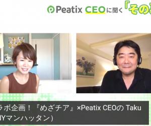 【レポート】Peatix(ピーティックス) CEOの原田卓さんと「めざチア」にてコラボトークを実施しました