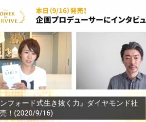 【レポート】『スタンフォード式 生き抜く力(星友啓先生著)』の企画プロデューサー、長倉顕太さんが「めざチア」に出演しました