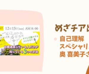 【レポート】「Club マイメッセ」会員特典!第9回オンライングループコンサルを開催