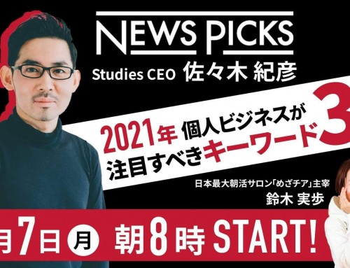 【レポート】NewsPicks CEO「東洋経済オンライン」元編集長の佐々木紀彦さんが「めざチア」に出演しました