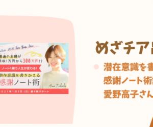 【レポート】「Club マイメッセ」会員特典!第10回オンライングループコンサルを開催
